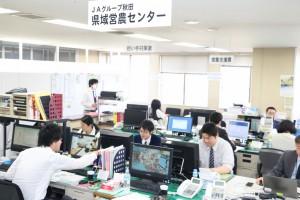 秋田県農協ビル内に設置された県域営農センター
