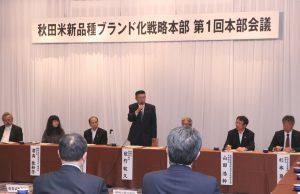 戦略本部開会に伴い挨拶をする佐竹敬久秋田県知事